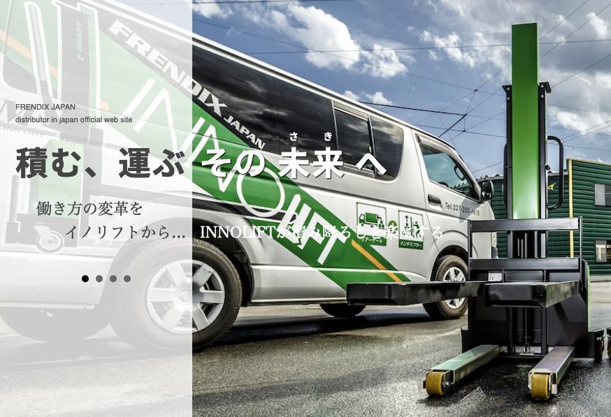 フレンディックス JAPAN INNOLIFTの日本正規輸入代理店 公式サイト。